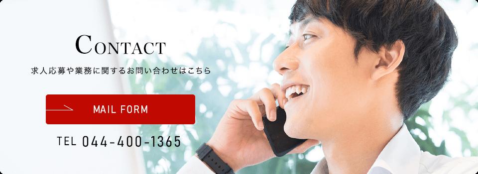 求人応募や業務に関するお問い合わせはこちら TEL:044-400-1365
