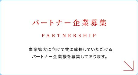 パートナー企業募集 事業拡大に向けて成長していただけるパートナー企業様を募集しております。