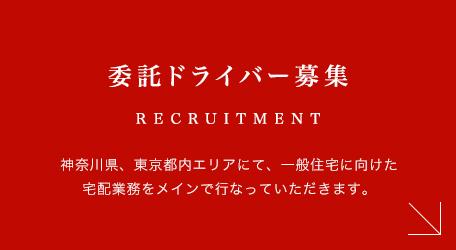 委託ドライバー募集中!! 神奈川県、東京都内エリアにて、一般住宅に向けた宅配業務をメインで行なっていただきます。